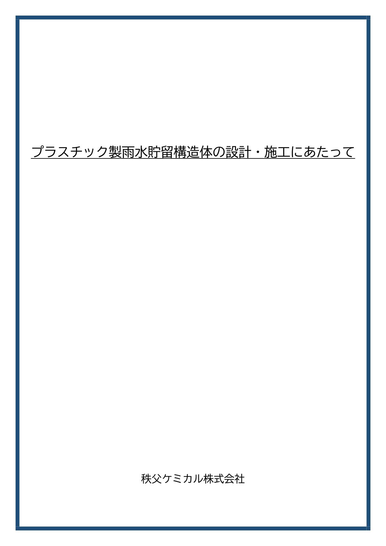 (表紙)instructions.jpg