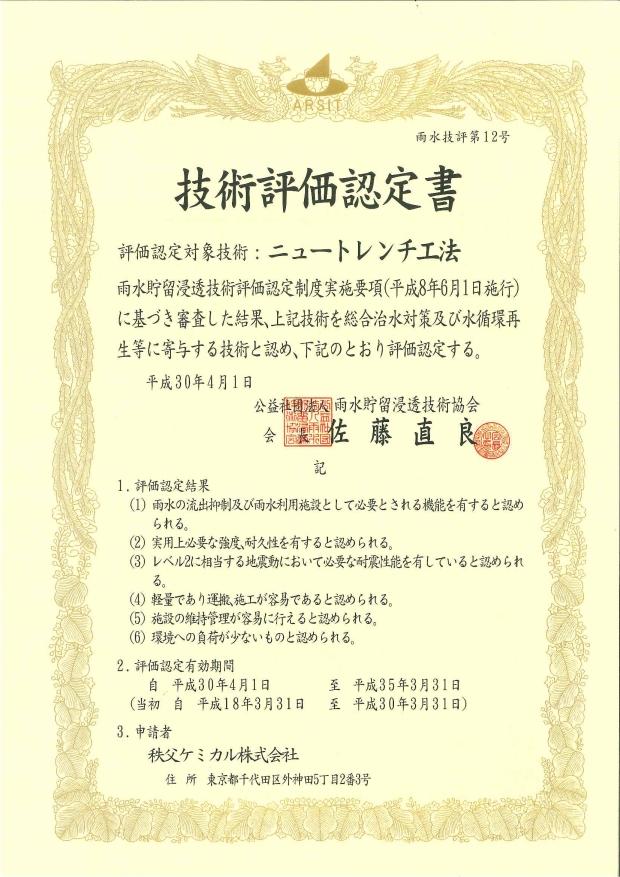 ニュートレンチ工法(平成18年3月取得)