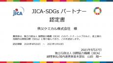 JICASDGs_ext_min.jpg