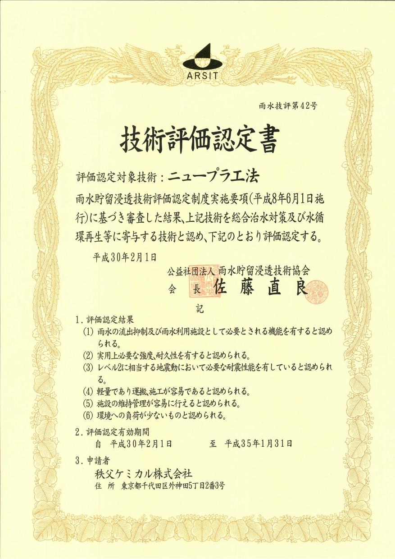 ニュープラくん工法(平成30年2月取得)