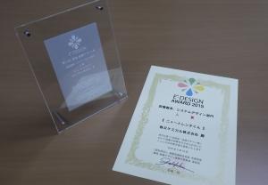 copy_楯&賞状_第14回環境・設備デザイン賞 商品ページ用.jpg