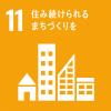 SDGs11.住み続けられるまちづくりを